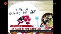 潮妈们的创意餐:英文主题餐  吃饭还能练口语[新闻眼]