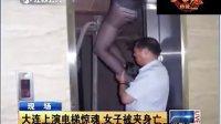 大连上演电梯惊魂一幕女子被活活夹死