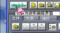 萩风老师讲【Cool Edit Pro 2.1简单录音介绍】