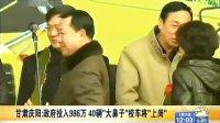 """甘肃庆阳:政府投入986万 40辆""""大鼻子""""校车将""""上岗"""" 120107 午间新闻"""