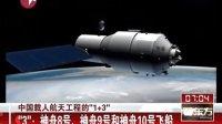 """中国载人航天工程的""""1+3""""[看东方]"""