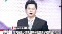小悦悦肇事司机的男子被拘留10天.拍摄:黄富昌 制作: 黄富昌
