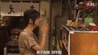 【大龄儿童字幕组】くるみ洋品店_第2話(篠田麻里子)