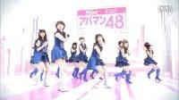 [CM] AKB48 - アパマン48 (曲 flying get)