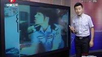 安徽卫视:发飙女警扔东西砸人 110920 超级新闻场