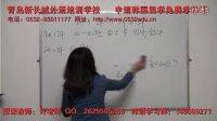 青岛韩语培训韩国语学习韩国留学视频——轻松学韩语2 第1-2课