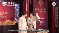 天津第二届相声节首场【群星同贺庆吉祥】之《地理图》卢福来、刘福顺