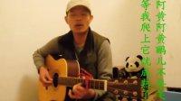 吉他弹唱二哥刘东明版本:《蜗牛与黄鹂鸟》
