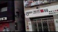 襄樊学院    堕落街