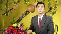李春华老师葫芦丝视频教学第三讲 标清