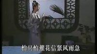 韩再芬黄梅戏《桃花扇》电视剧