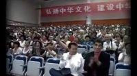 中华传统文化论坛精华版2011新版--003-03节目内容---圣贤教育改变命运