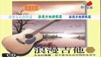 精挑细选 浪漫吉他音乐合集【演歌篇】