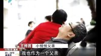 小悦悦父亲:已捐出9万善款...拍摄:黄富昌 制作: 黄富昌