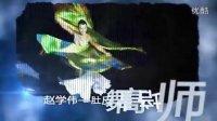"""华泰明爵郭伟肚皮舞—舞者飞跃晋级系统1级 视频3—""""体能基训"""""""