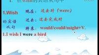 中考英语语法第19讲(下)视频--虚拟语气 育英科技 王衡英语 中考四轮复习 试看版