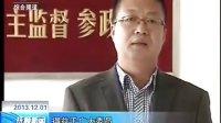 抚顺新闻 20131201