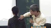 2008-03-08 弘明实验高中 疼痛原始點療法讲课视频-4