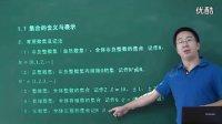 高一数学  第01讲  集合基础知识复习(免费)科科通网按课文顺序