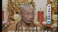 华严海会开示(海云继梦)01-3