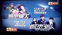 城市猎人  星空卫视12月20全国独家首播