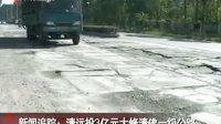 新闻追踪:清远投3亿元大修清佛一级公路 111128 广东新闻联播
