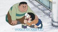 [哆啦A梦新番][034][2006.01.20]传染感冒.温泉旅行