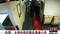 法国:卡恩性侵犯案件录像公布 111209 东方夜新闻
