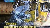 甘肃校车事故:庆阳市政府不买公车改买校车 111119 零距离