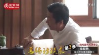 李跃胜:我对温州充满信心 总编访谈录 第三季