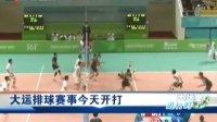 大运排球赛事今天开打 110812 广东午间新闻