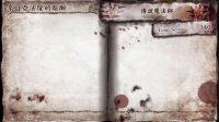 PSV灵魂献祭中文剧情Part06:不道德的魔法师