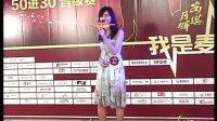 """""""安琪杯""""_网络麦霸_女子K歌_50进30 李珍海"""