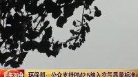 环保部:公众支持PM2.5纳入空气质量标准 111207 正午30分