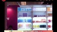 特百惠家庭生活馆-959品牌招商网专访-上海特许加盟展 特百惠加盟