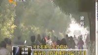 河北石家庄正式启动雾霾对人群健康影响监测项目[看今朝] 标清
