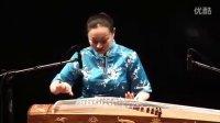 刘芳古筝独奏《平湖秋月》,2011年威尼斯音乐会