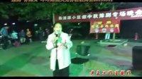 豫剧 香魂女-环环她低头无言轻轻离去20110911