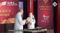 天津第二届相声节首场【群星同贺庆吉祥】之相声小段《三节拜花巷》黄铁良、尹笑声