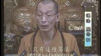 禅法开示(海云继梦)01-4