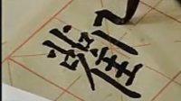 学写毛笔字8