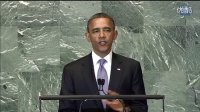 奥巴马2011联大演讲