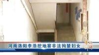 河南洛阳李浩挖地窖非法拘禁妇女 110925 广东午间新闻