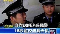 江苏苏州 自作聪明迷惑民警18秒监控泄漏天机120105今晚10点