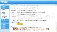 wdcp面版的安装使用linux vps--h ...