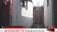 豫北监狱越狱犯逃亡6天后落网 警方公布抓捕细节 [东方午新闻]