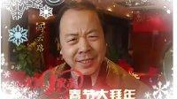 《大连一家亲》第二季名人祝福宣传片5