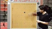 1、弈友围棋教室(徐莹主讲)_20060117天元围棋教室-入门