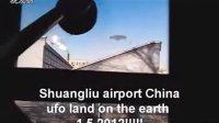 成都双流机场惊现疑似巨型UFO(视频)