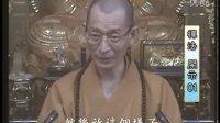 禅法开示(海云继梦)01-3